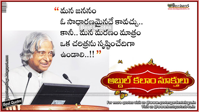 Golden words of Abdul kalam in telugu