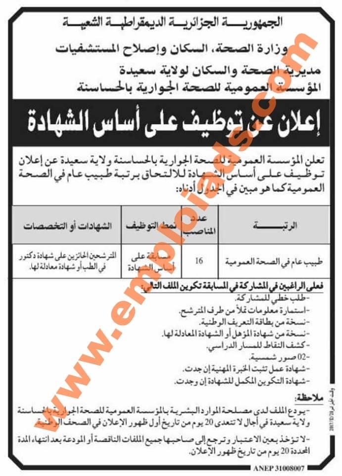 اعلان مسابقة توظيف بالمؤسسة العمومية للصحة الجوارية بالحساسنة ولاية سعيدة ديسمبر 2017