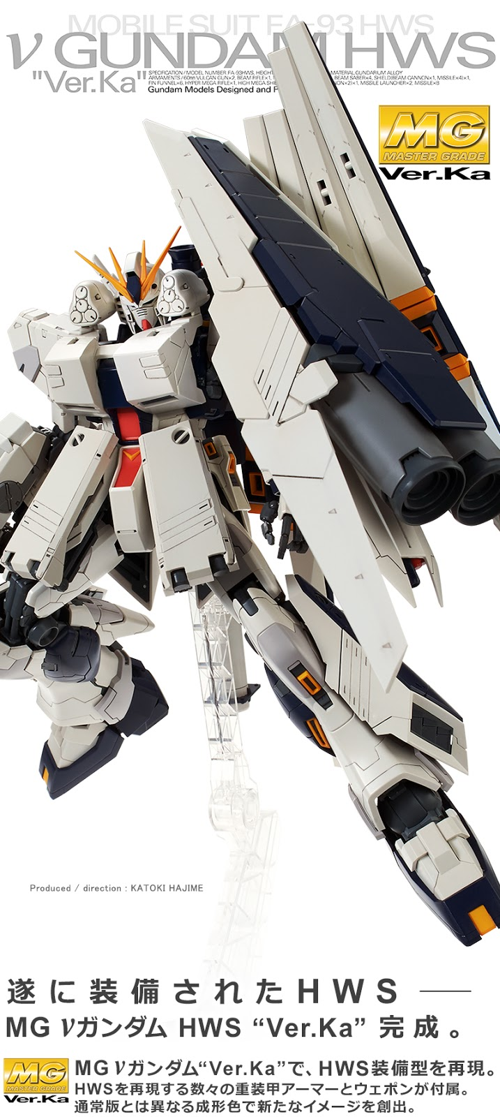 P-Bandai: MG 1/100 FA-93HWS nu Gundam Heavy Weapon System [HWS] Ver. Ka Full Set