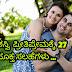 27 - ಯಶಸ್ವಿ ಪ್ರೀತಿ ಪ್ರೇಮಕ್ಕೆ ಸೂಕ್ತ ಸಲಹೆಗಳು : Best Tips for Successful Love in Kannada - Love tips in kannada