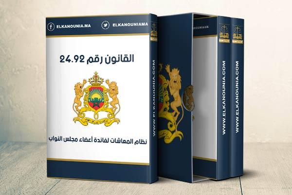 القانون رقم 24.92 المتعلق بإحداث نظام المعاشات لفائدة أعضاء مجلس النواب PDF