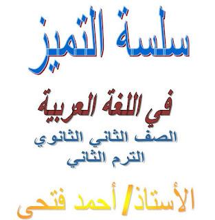 مذكرة اللغة العربية للصف الثاني الثانوي الترم الثاني 2018 pdf كاملة جميع المواضيع