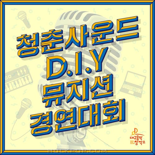 Various Artists – D.I.Y Musician's Competition