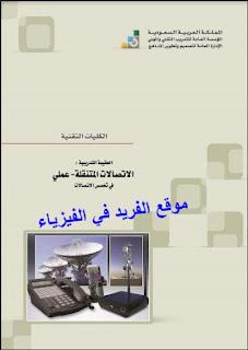 تحميل كتاب الاتصالات المتنقلة ـ عملي pdf كليات تقنية، الكليات تقنية ـ في تخصص الاتصالات ـ السعودية، كتب الاتصالات، شرح GSM pdf بالعربي برابط تحميل مباشر مجانا