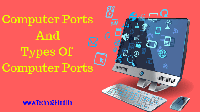 port and types of computer ports in hindi