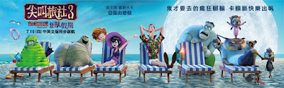 Hotel Transylvania 3 Summer Vacation Movie Poster 7