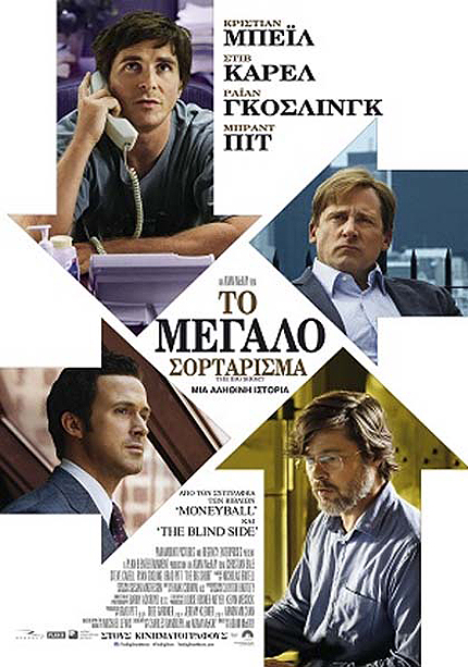 """Πρεβεζα: Κινηματογραφική Λέσχη Πρέβεζας - """"Το Μεγάλο Σορτάρισμα"""""""