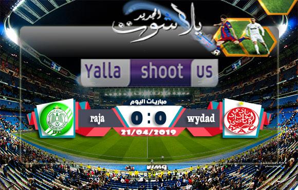 تعادل ايجابي في مباراة الوداد والرجاء اليوم 21-04-2019 الدوري المغربي