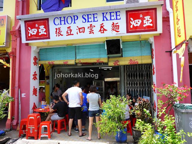 Batu-Pahat-Chop-See-Kee-Wanton-Mee-亞泗雲吞面