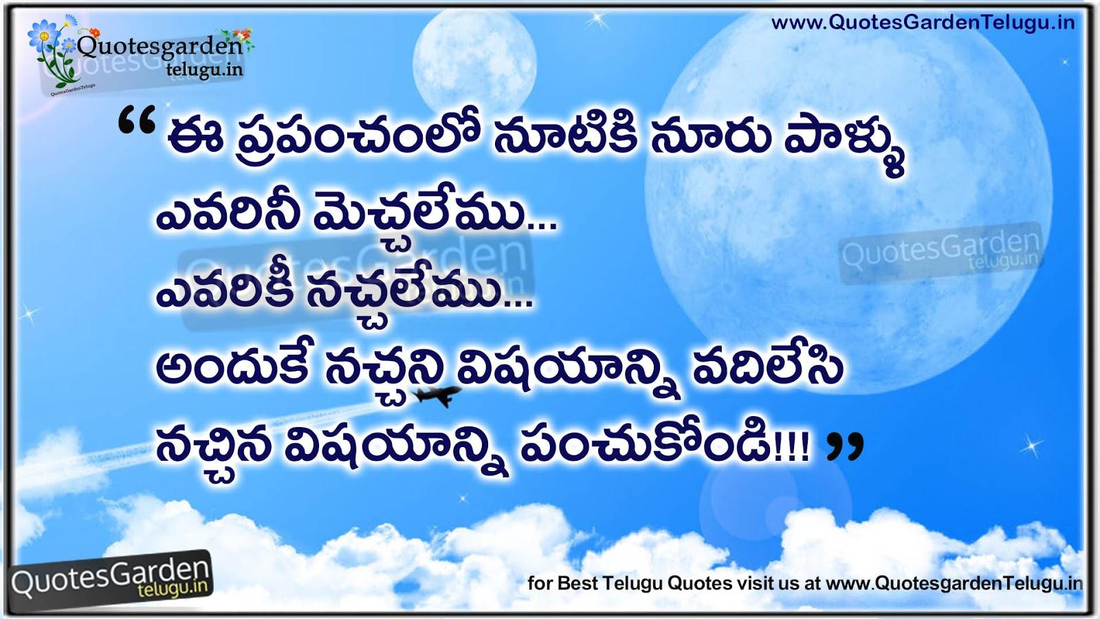Best Telugu Relationship Status Messages Quotes Garden Telugu