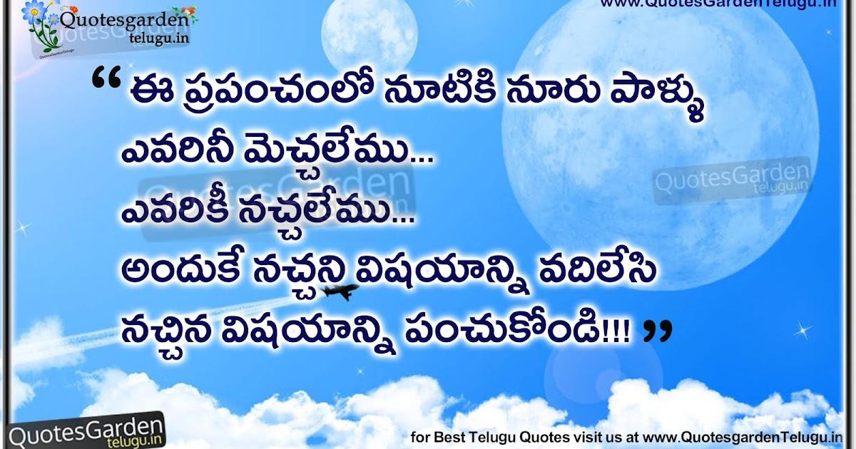 Best Telugu relationship status messages | QUOTES GARDEN