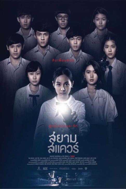 สยามสแควร์ (2017) Siam Square