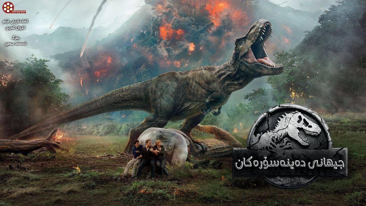 فیلمی دۆبلاژکراوی کوردی Jurassic World: Fallen Kingdom 2018