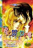 ขายการ์ตูนออนไลน์ การ์ตูน Romance เล่ม 134