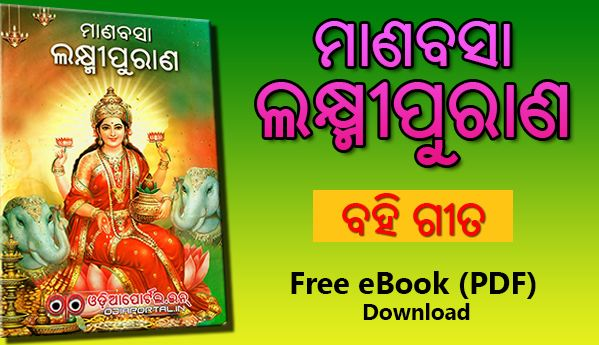 Download *Manabasa Gurubara, Laxmi Purana* Puja Book in Odia eBook (PDF Available), free download odia book bahi laxmi puran mana basa osa gita bahi song mp3 video mana basa gurubar osa gita music book bahi pdf