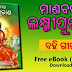 "[PDF] Download ""Manabasa Laxmi Purana 2018 (ମାଣବସା ଲକ୍ଷ୍ମୀପୁରାଣ)"" Puja eBook in Odia Script"