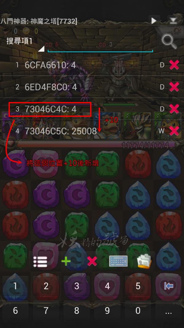 Screenshot 2013 12 14 10 43 55 - [神魔之塔] 4.0版免隨機值,改Combo高傷教學!
