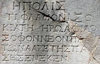 το βάθρο του φιλόσοφου Τίτου Φλάβιου Ισοκράτη στην Αρχαία Μεσσήνη