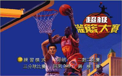 【Dos】超級灌籃大賽,流暢又過癮的籃球運動遊戲!