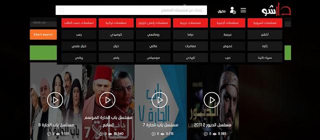 موقع عربي جديد لمتابع جميع المسلسلات والافلام العربية والاجنبية والتركية بدون تحميل و بالمجان
