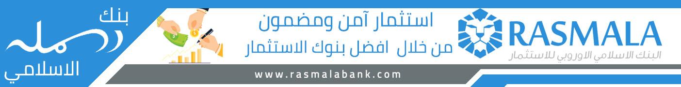 http://lp.rasmalabank.com/bank/