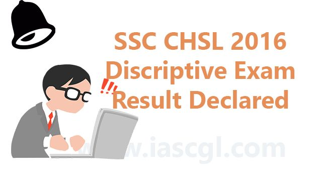 SSC CHSL Result Declared
