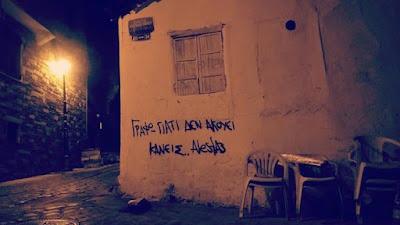 Για τα παιδιά που χάνονται στων πόλεων τα τείχη
