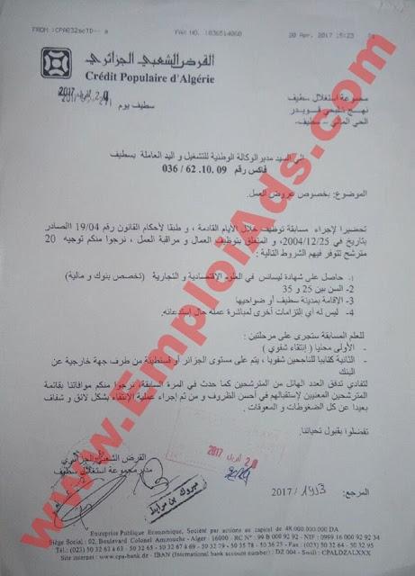 اعلان عرض عمل بالقرض الشعبي الجزائري ولاية سطيف افريل 2017
