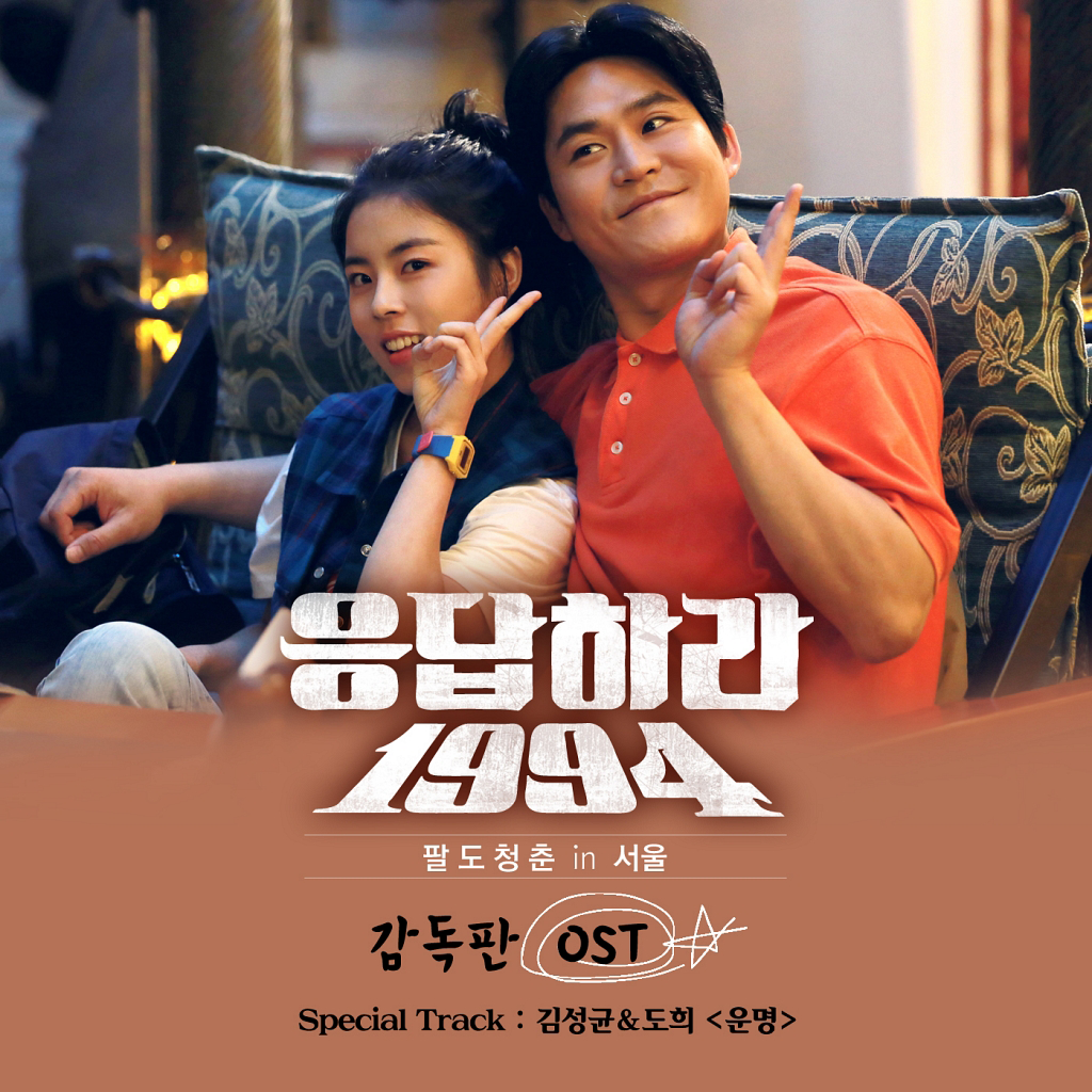 Various Artists – Reply 1994 Director's Cut OST