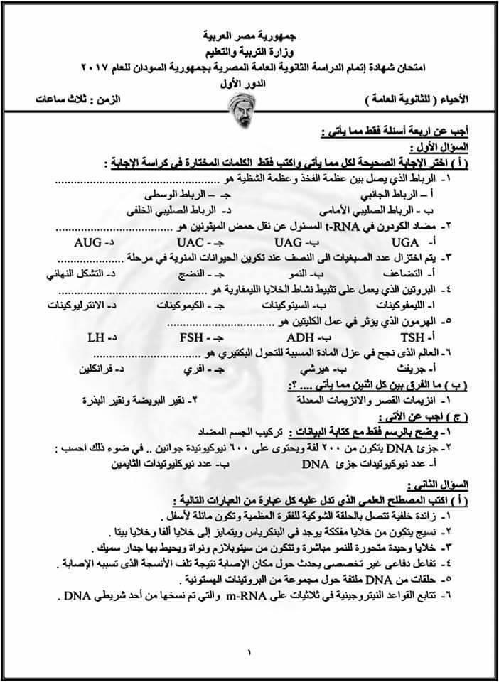 ورقة امتحان السودان في الأحياء للثانوية العامة