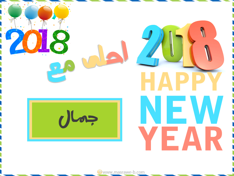 صور احلى مع اسمك للاحتفال براس السنه 2021