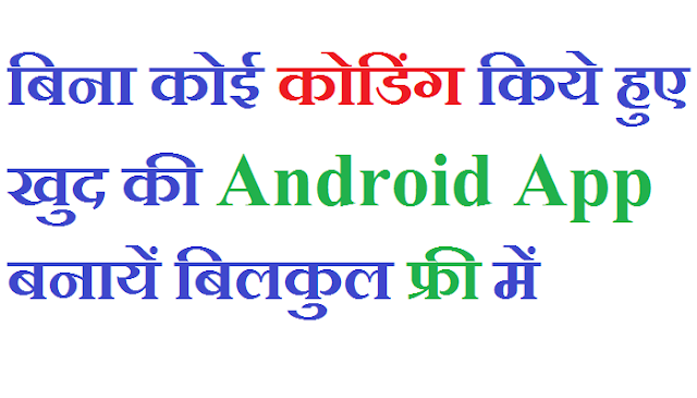 How to Create Mobile App Free Without Codding 2018 in Hindi,cool tricks,magic tricks android,android tricks,tips and tricks,tricks