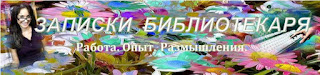https://zapiski56789.blogspot.ru/2016/06/blog-post.html?showComment=1465034603413#c5391409434381743419