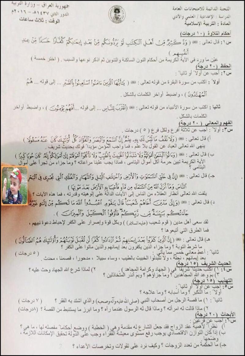 اسئلة الاسلامية للصف السادس الاعدادي الدور الثاني مع الاجوبة النموذجية