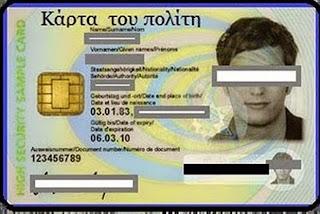 Αποτέλεσμα εικόνας για ηλεκτρονική ταυτότητα