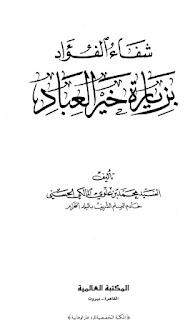 Syifa'ul Fu'ad Bi Ziyarati Khairil 'Ibad