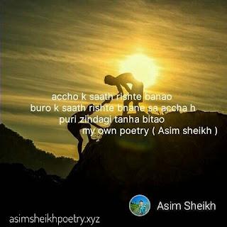 best motivational Quotes rishte banao by Asim, motivational Quotes, motivational Quotes about life, students motivational Quotes, work motivational Quotes, Quotes in Hindi, Quotes in Urdu,sayari, shayari on sadness, shayari on lovers, shariya, shayari on sadness, sadness sayri, urdu sayri, urdushayari, shary urdu, lovely shayris, shayaris for love, shayari urdu, shayari in urdu, urdushayari, shary urdu, guft, ser sayari, shayari about love, shayari with image, urdu sayri, shary urdu, ghazals, dar shayri, urdu shayri, poet urdu, urdu poetry, bewfa shayri, sagai shayari, shayaris urdu, shayari on books, dar shayri, shayari for lover in urdu, urdu love shayari, urdu shayari about love, urdu shayari on love, shayari for love in urdu, shayari on mohabbat, love shayari image, image with shayari, sher shayari, shairi, poet urdu, | urdu poetr, share shayeri, image with shayari, romantic shayaris, romance shayri, urdu shayari hindi, shayari on books, urdu shayri, shayaris on zindagi, share shairy, shama shayari hindi, urdu shayris, shayaris on love in urdu, best shayar in hindi, sher, urdu shayri, shari, book shayari, shayaris about love, shayari for new year, shayari urdu sad, vaadaa, shayaris on friendship, chalo, yaad shayaris, shayaris on mohabbat, shayari shayari, shayri book, shayaris on birthday, shayar, sad poetry, sad shayri, imej shayri, sairi images, urdu poet, book shayari, in urdu poetry, urdu poets, shayari on yaad, drad sayari, urdu ghazals, urdu shayris, shama shayari hindi, shayaris, aashiq, english shayari, shari in urdu, urdu shayari best, urdu word meaning, romantic urdu shayari, shayari on jindgi, ghazal in hindi, shayaris on birthday, loveshayari, shayari on maa, dard sayari, latest shayari, sar shayri, love shayri, shab a khair, gajal shayri, famous shayar, shayari dosti urdu, shabba khair, urdu mohabbat shayari, mother shayari, parveen shakir, kaifi azmi, jaun elia, ghar, sad shayari image, sad shayari with images, shayari for islam, galib, urdu shayr
