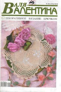 Валя-Валентина № 06(331)2014
