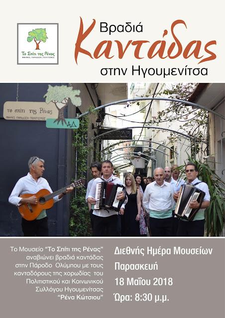 Ηγουμενίτσα: Βραδιά καντάδας από «Το Σπίτι της Ρένας»