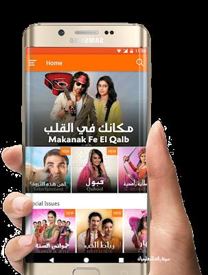 تنزيل تطبيق وياك Z5 Weyyak لمشاهدة اقوى الافلام والمسلسلات على كل الاجهزة !!