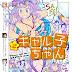 [BDMV] Oshiete! Galko-chan Vol.02 [160525]