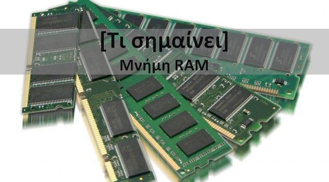 Τι είναι η μνήμη RAM