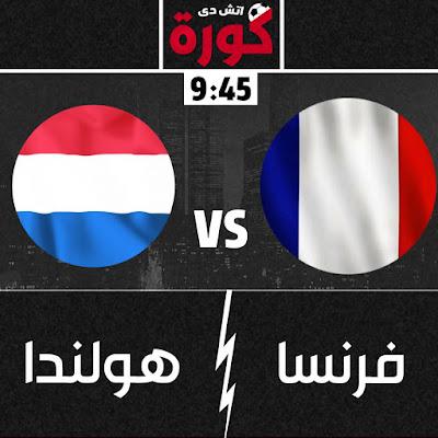 مباراة فرنسا وهولندا