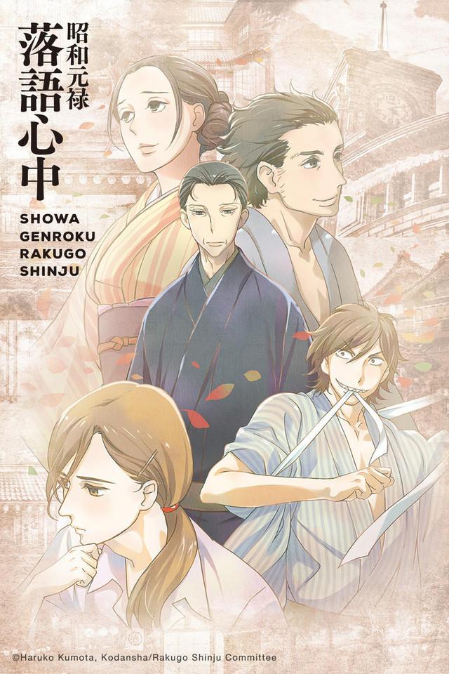 Plakat anime Shouwa Genroku Rakugo Shinjuu