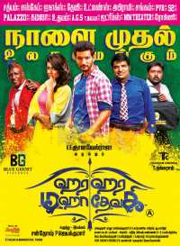 Hara Hara Mahadevaki (2017) Tamil 300MB Full Movie Download WebRip