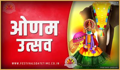 2019 ओणम पूजा तारीख व समय, 2019 ओणम त्यौहार समय सूची व कैलेंडर