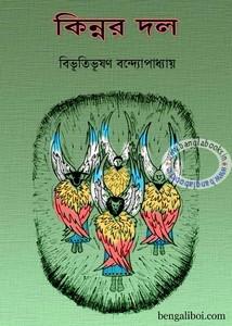 Kinnar Dal by Bibhutibhushan Bandyopadhyay ebook