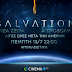 Salvation | Νέα σειρά στο πρόγραμμα της Cosmote TV