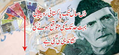 Pakistani Rupee Will Be At All Time Low In a Decade