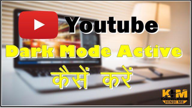 Youtube Dark Mode को Enable/Activate कैंसे करें